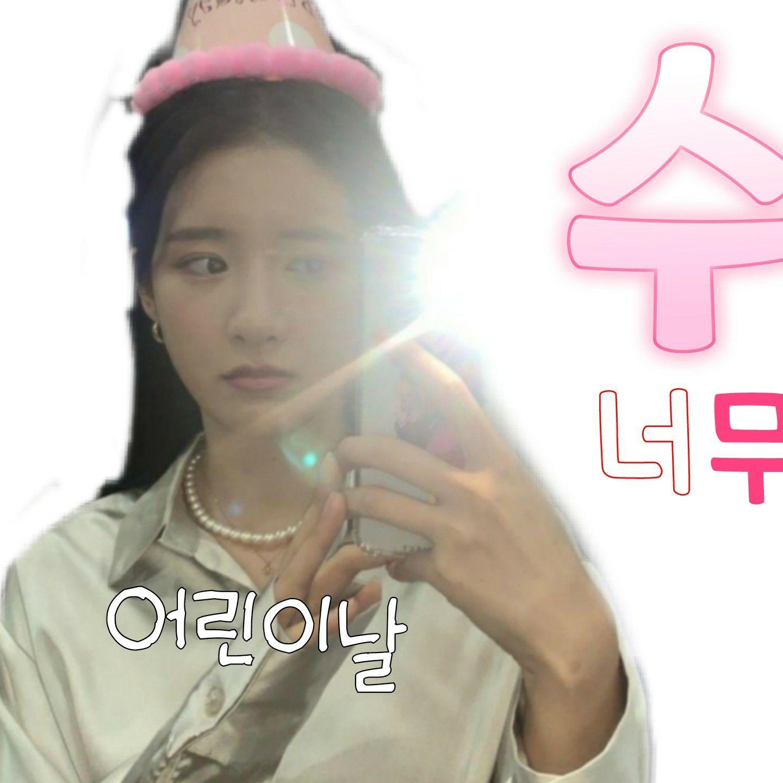 엑시_우주소녀