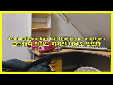 시연_드림캐쳐